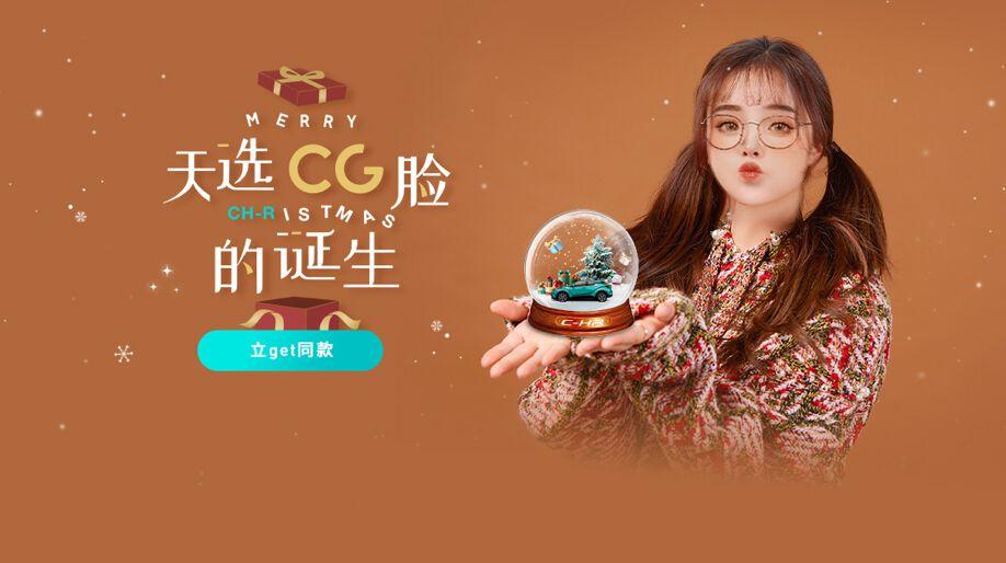 广汽丰田C-HR×美图创意平台 #天选CG的诞生#