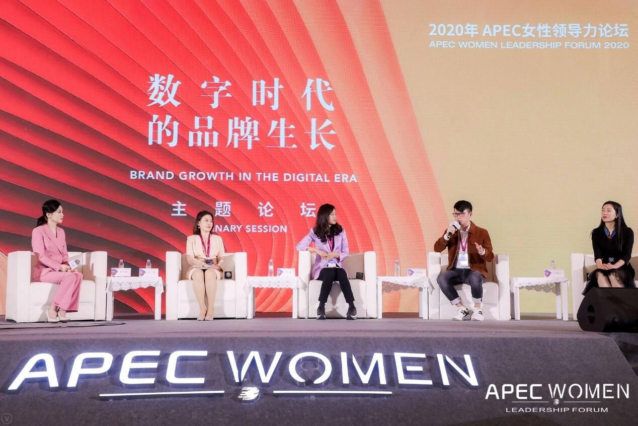 Meitu CEO Wu Xinhong takes part in the 2020 APEC Women Leadership Forum and shares Meitu's brand development experience