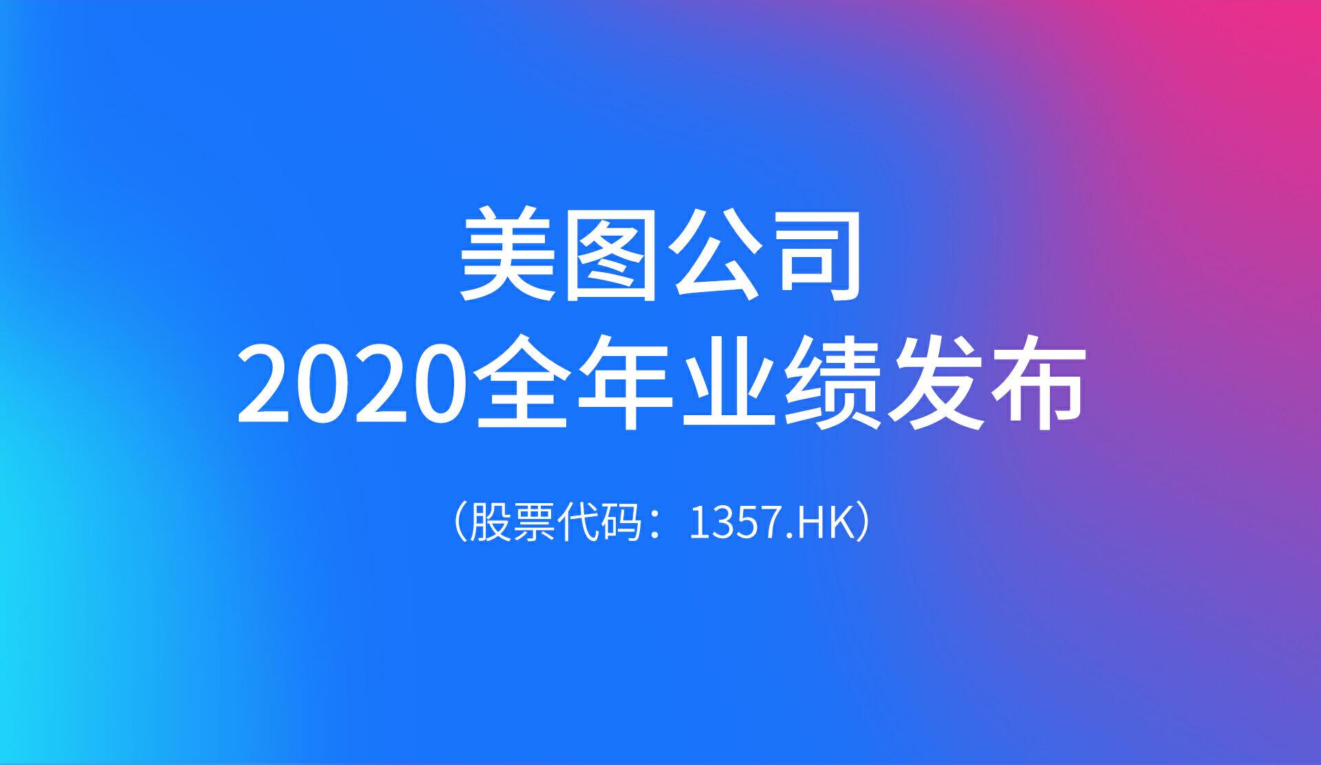 美图公司2020年全年业绩公布:首次全年盈利,净利润6090万元