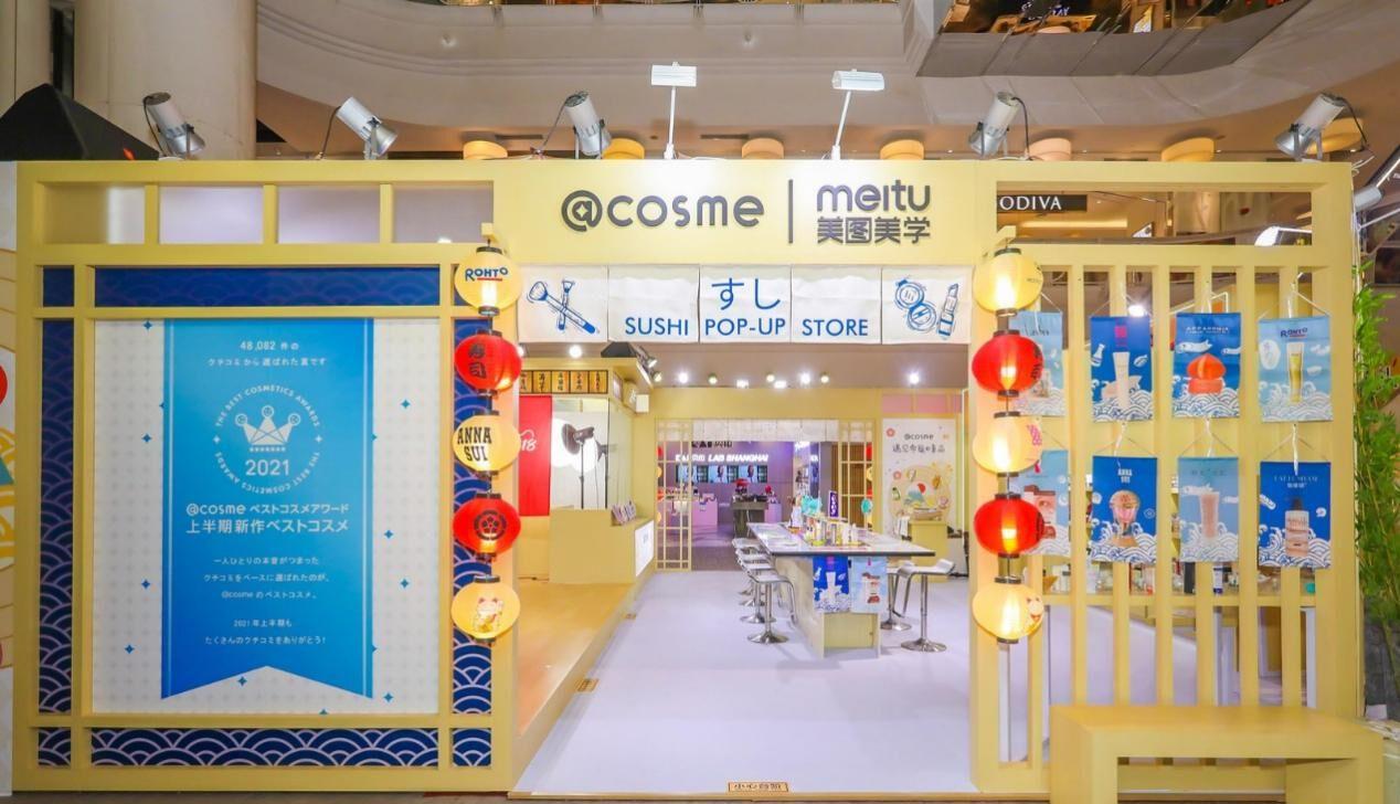 美图美学成@cosme美妆大赏国内合作平台,全面提供美学消费选品决策