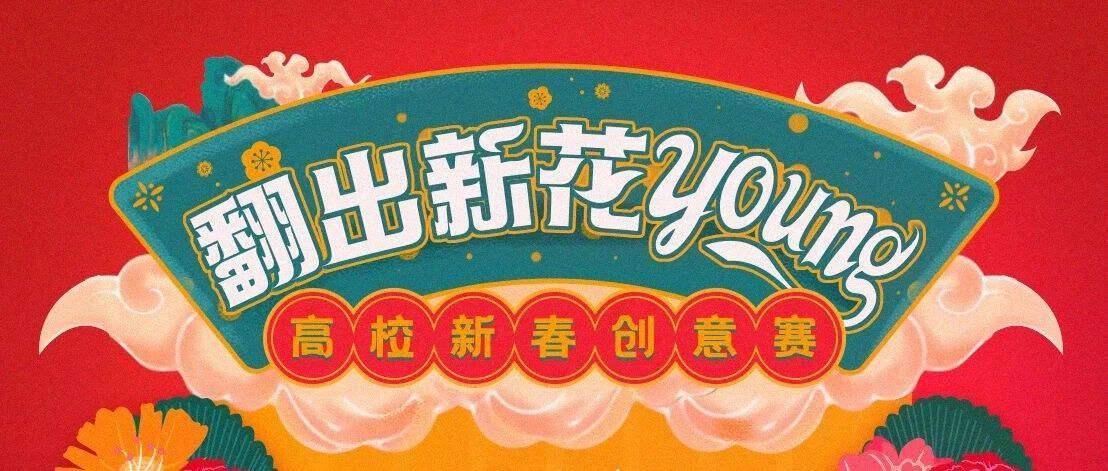 fresh × MCP #翻出新花young#新春创意大赛