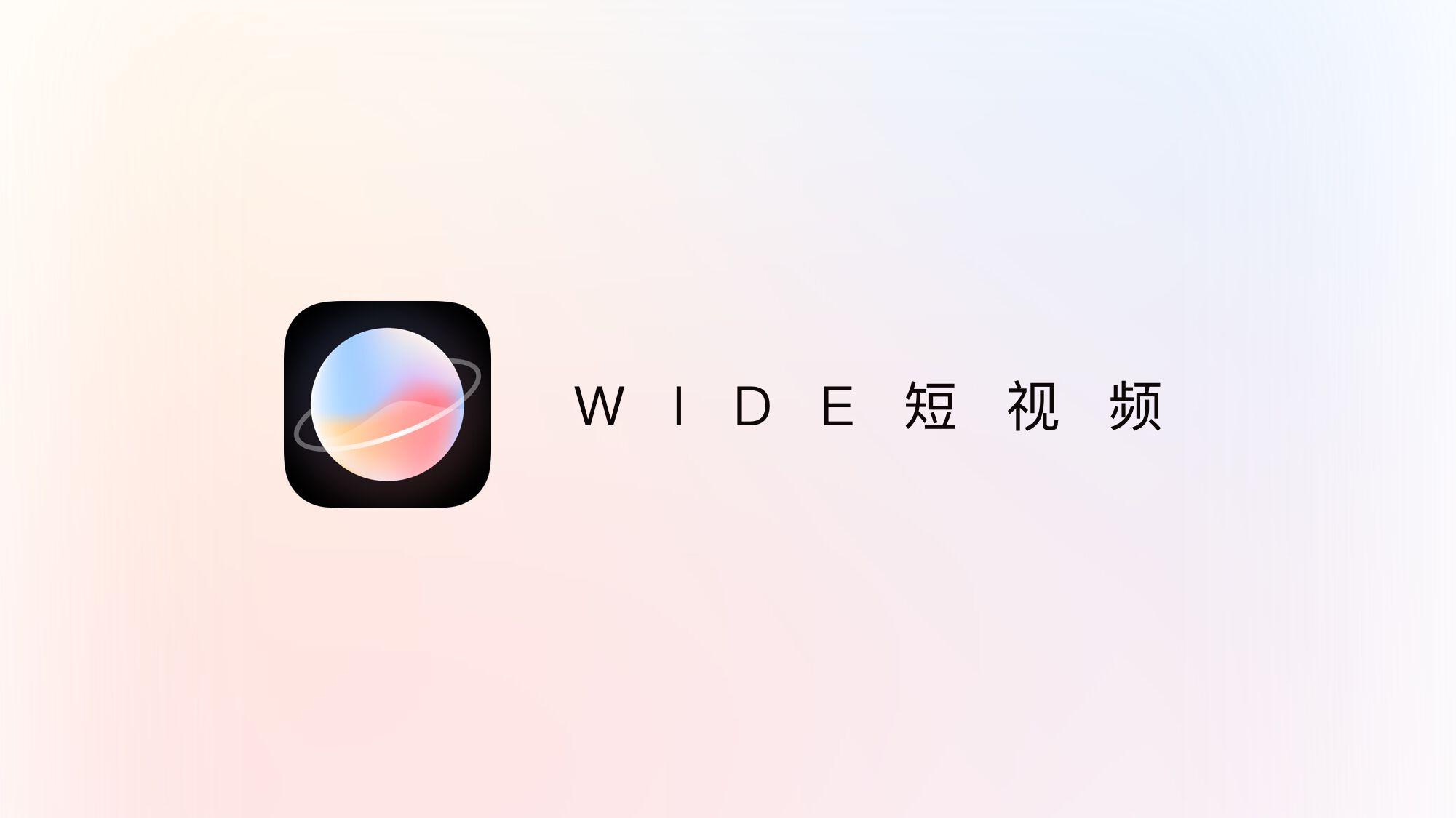苹果年度最好App榜单发布 美图横屏短视频产品WIDE当选