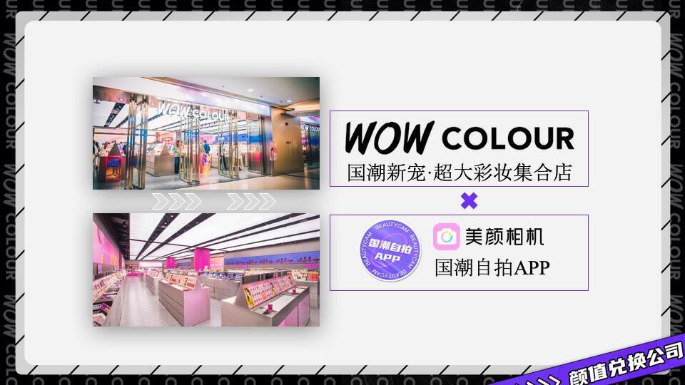 WOW COLOUR × 美图「颜值兑换公司」国潮专场