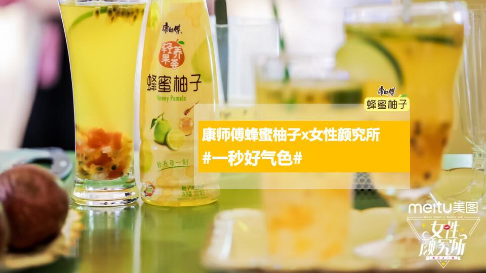 康师傅蜂蜜柚子×美图《女性颜究所》#一秒好气色#