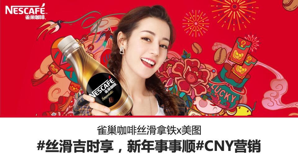 雀巢咖啡丝滑拿铁x美图 #丝滑吉时享,新年事事顺#CNY营销