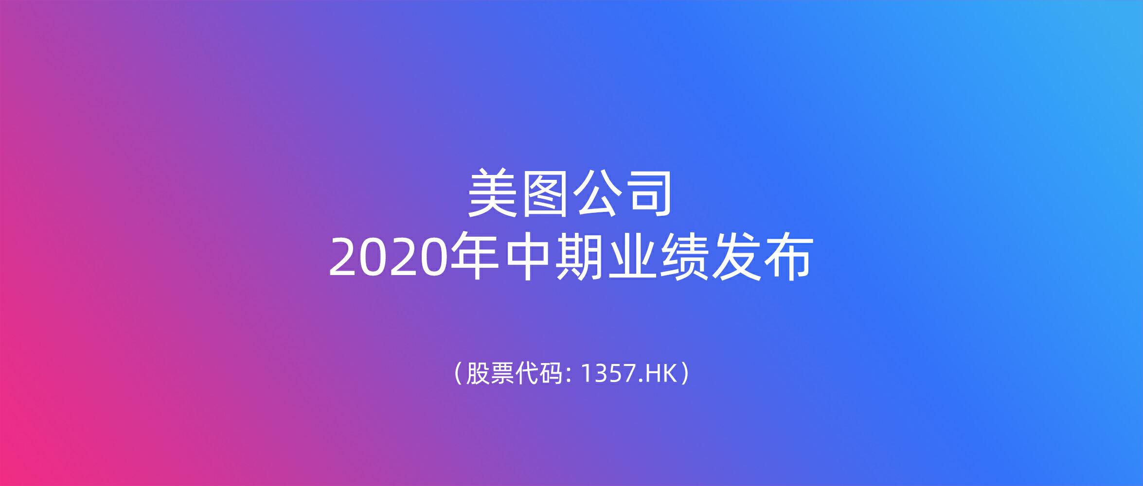 美图公司2020年上半年营收5.575亿元,收入同比增长20.1%