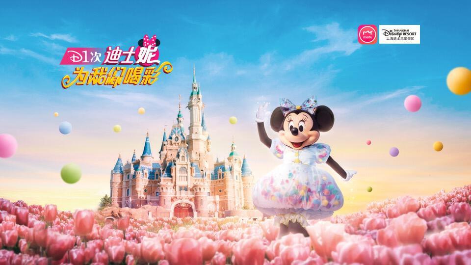 The Disney & Meitu Online AR Check