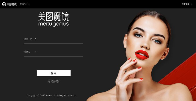 Meitu launches MeituGenius Online, a contactless virtual makeup trial service to help push forward the digitalization of the beauty industry