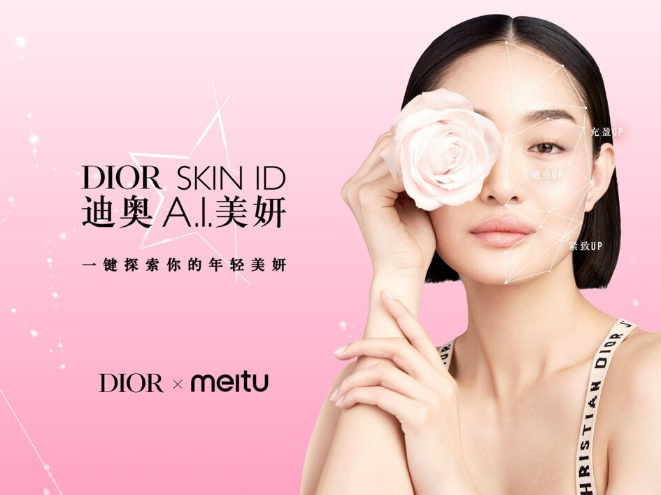 Dior × 美图,迪奥A.I.美妍 智能测肤功能