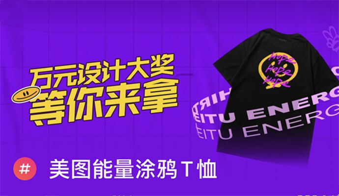Meitu launches the Energy Graffiti T-shirt to support the Central Committee of the Communist Youth League's campaign against the pandemic